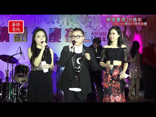 2018 色彩繽紛台慶夜 Part 1