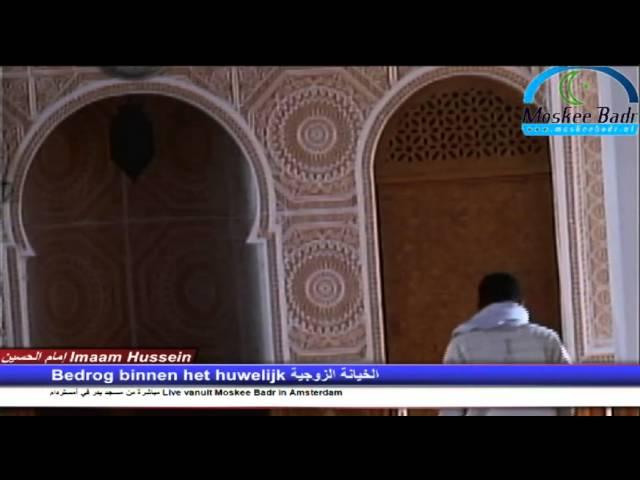 Said Amrani: Bedrog binnen het huwelijk