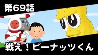 第69話「戦え!ピーナッツくん」オシャレになりたい!ピーナッツくん【ショートアニメ】