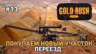 Смотреть Gold Rush The Game #13 Покупаем новый участок,переезд онлайн