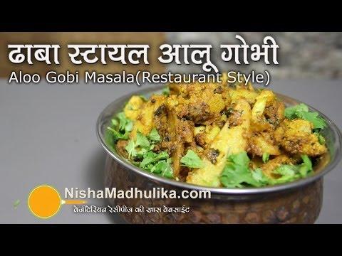 Aloo Gobi recipe Restaurant Style - Dhaba Style Aloo Gobhi Recipe