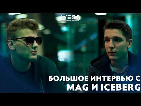 WESG 2017 European Finals: Интервью с Iceberg и Mag