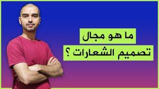 مقدمة دورة تصميم الشعارات - Logo Design