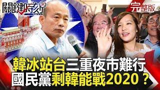 關鍵時刻 20190313節目播出版(有字幕)