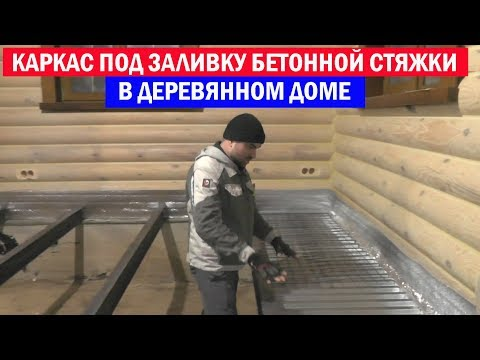 Каркас под заливку бетонной стяжки в деревянном доме. Электромонтаж с Игорем Гумени.
