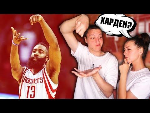 ИГРАЕМ В КРОКОДИЛА   ИГРОКИ NBA