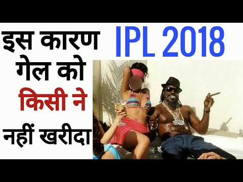 IPL 2018 AUCTION : Main Reason why Chris Gayle is unsold in IPL