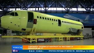 Аэрофлот подписал контракт на поставку МС-21