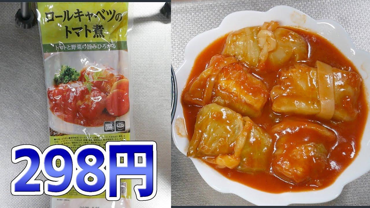 ロール キャベツ トマト
