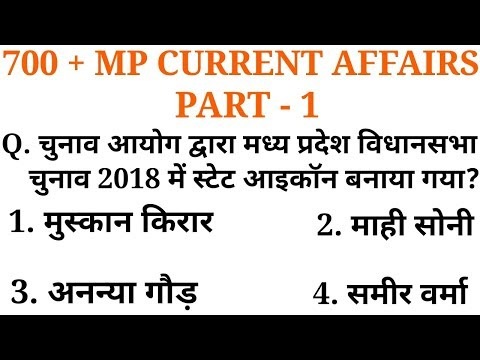 700+ MP CURRENT AFFAIRS , PART - 1, MPPSC, MP SI, MP POLICE