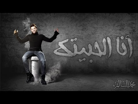 Mohamed Alsalim - Ana El Habetak (EXCLUSIVE Lyric Clip)   محمد السالم - انا الحبيتك