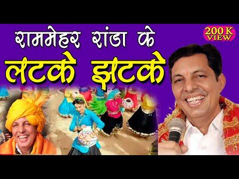 Rammehar Randa Funny Dance in Marriege