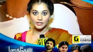 Maranthen Mannithen Special - Taapsee