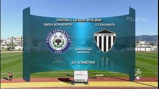 Football League: ΑΣΠΡΟΠΥΡΓΟΣ - ΚΑΛΑΜΑΤΑ | ΑΓΩΝΑΣ | 01/03/2020 | ΕΡΤ