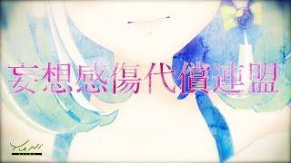 【愚者のメロディー】妄想感傷代償連盟 歌ってみた - YuNi