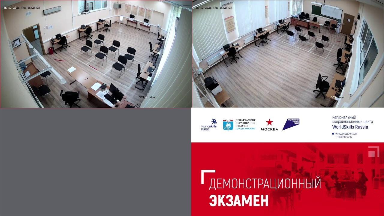 ДЭ 2021 - ГБПОУ ФК №35 - Финансы - С1 - 17.06