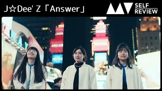 【MV SELF REVIEW】J☆Dee'Z「Answer」※M-ON! MUSICオリジナル編集カット有!!
