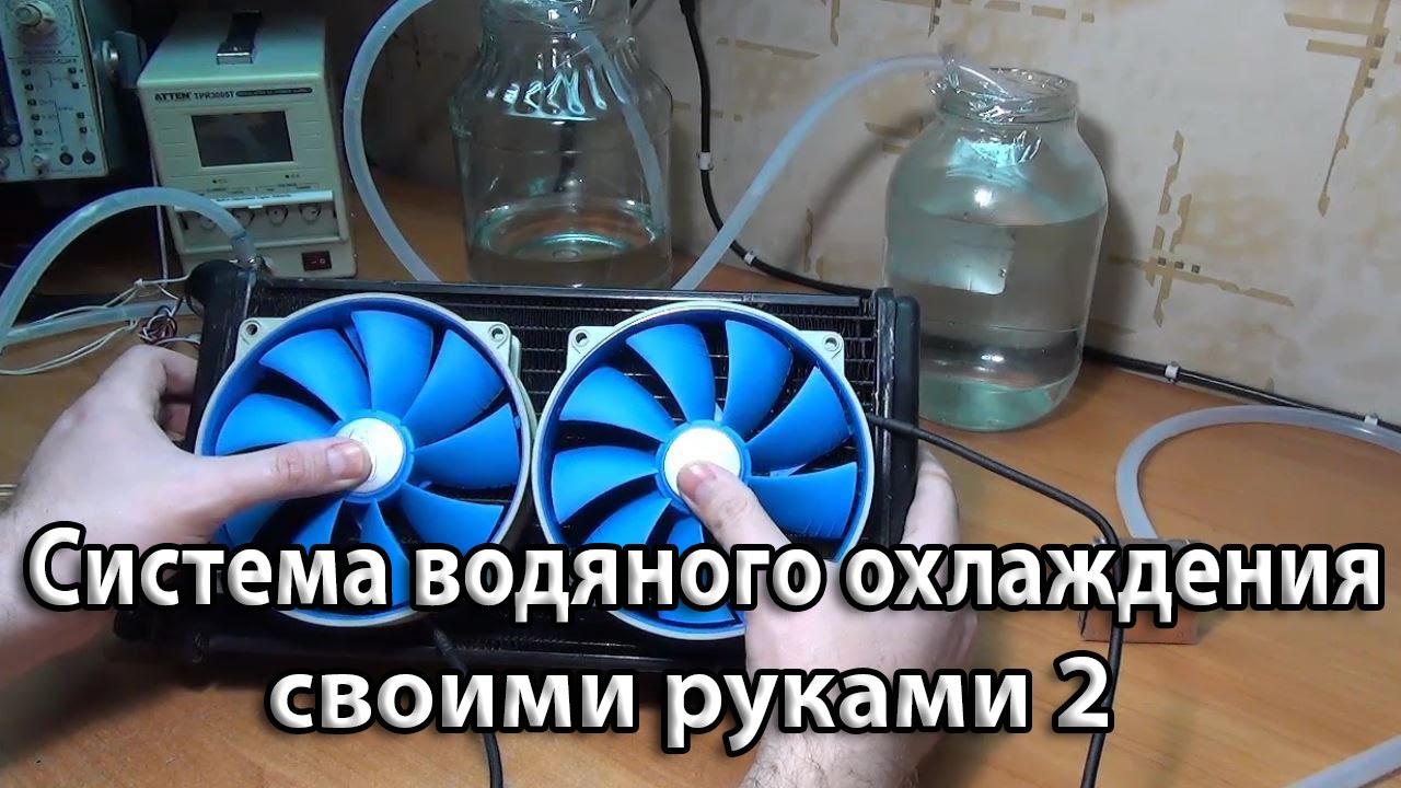 Как сделать водяное охлаждение фото 625
