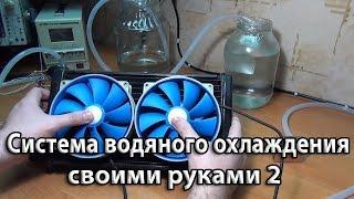 Система водяного охлаждения своими руками 2