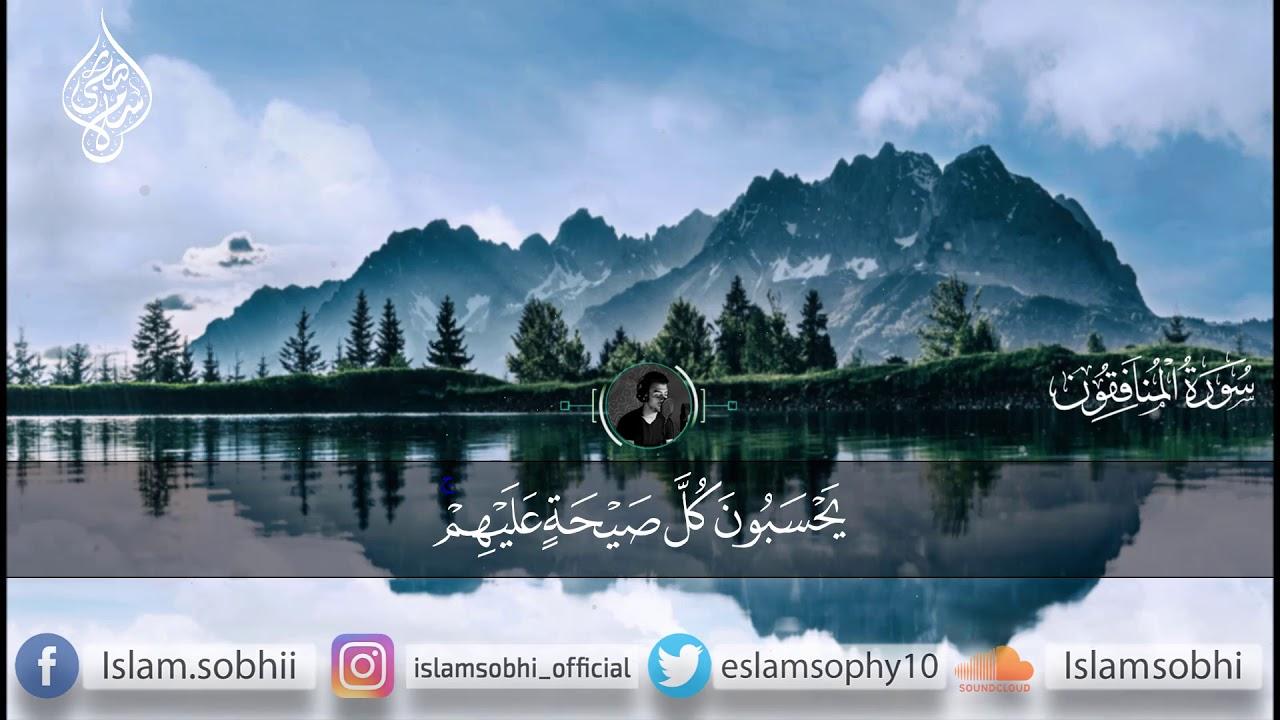 سورة المنافقون   القارئ اسلام صبحي