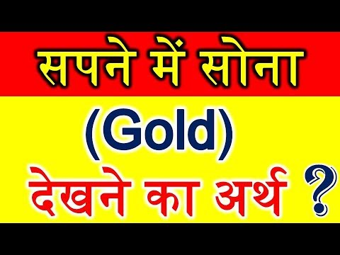 Sapne Mai Sona Dekhna सपने में सोना देखना Gold Dream Interpretation