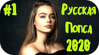 РУССКАЯ ПОПСА 2020  Русская Поп Музыка 2020  Russische Musik 2020  Русская Музыка 2020 #1