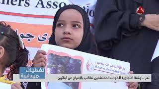 تغطيات تعز | وقفة احتجاجية لأمهات المختطفين تطالب بالإفراج عن ابنائهن