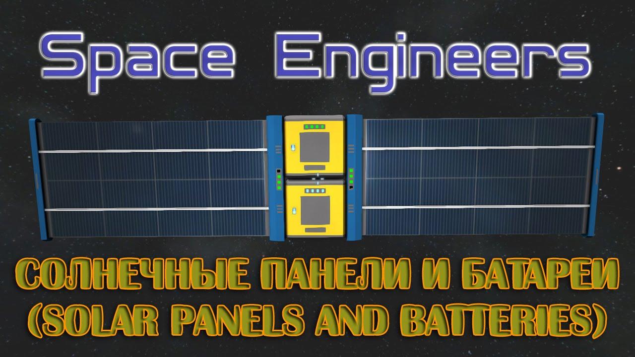 Space Engineers Солнечные панели и батареи Solar Panels