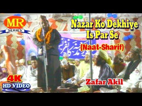 2018 नात शरीफ़- اردو نعت شریف ! नज़र को देखिये इस पार से ! Zafar Akil! Urdu Naat Sharif New