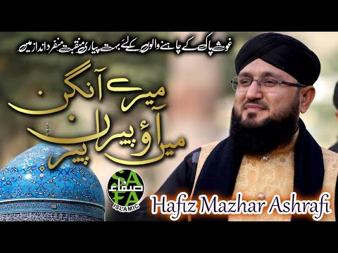 New Manqabat 2018-19 - Peeran e Peer - Hafiz Mazhar Ashrafi - Safa Islamic - 2018