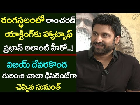 Actor Sumanth  About Ram Charan, Prabhas &  Vijay Devarakonda | Exclusive Interview | Film Jalsa