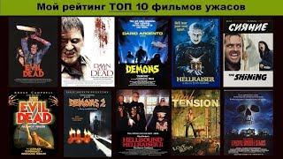 КЛАССИКА ФИЛЬМОВ УЖАСОВ 80-х (10 в 1!)