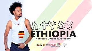 Ethiopian Music :Habtamu G/Tsadik - Ethiopia
