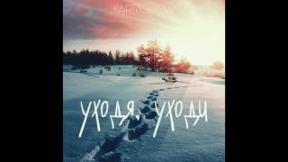 KARTASHOW - Уходя, уходи | Премьера песни