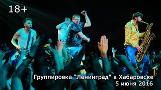 Ленинград в Хабаровске 5 июня 2016 // Видео Евгений Карпов