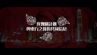 2012榮耀盼望 Vol.287 玫瑰園計劃與東方之珠的共同信息