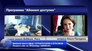 На радио Baltkom — актриса Ольга Погодина