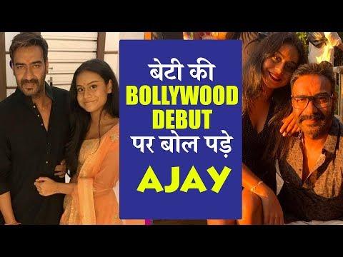 Ajay Devgn Shocking Reaction On Bollywood Debut Of His Daughter Nysa Devgn