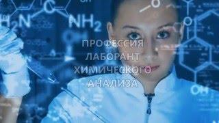 Профессия Лаборант химического анализа