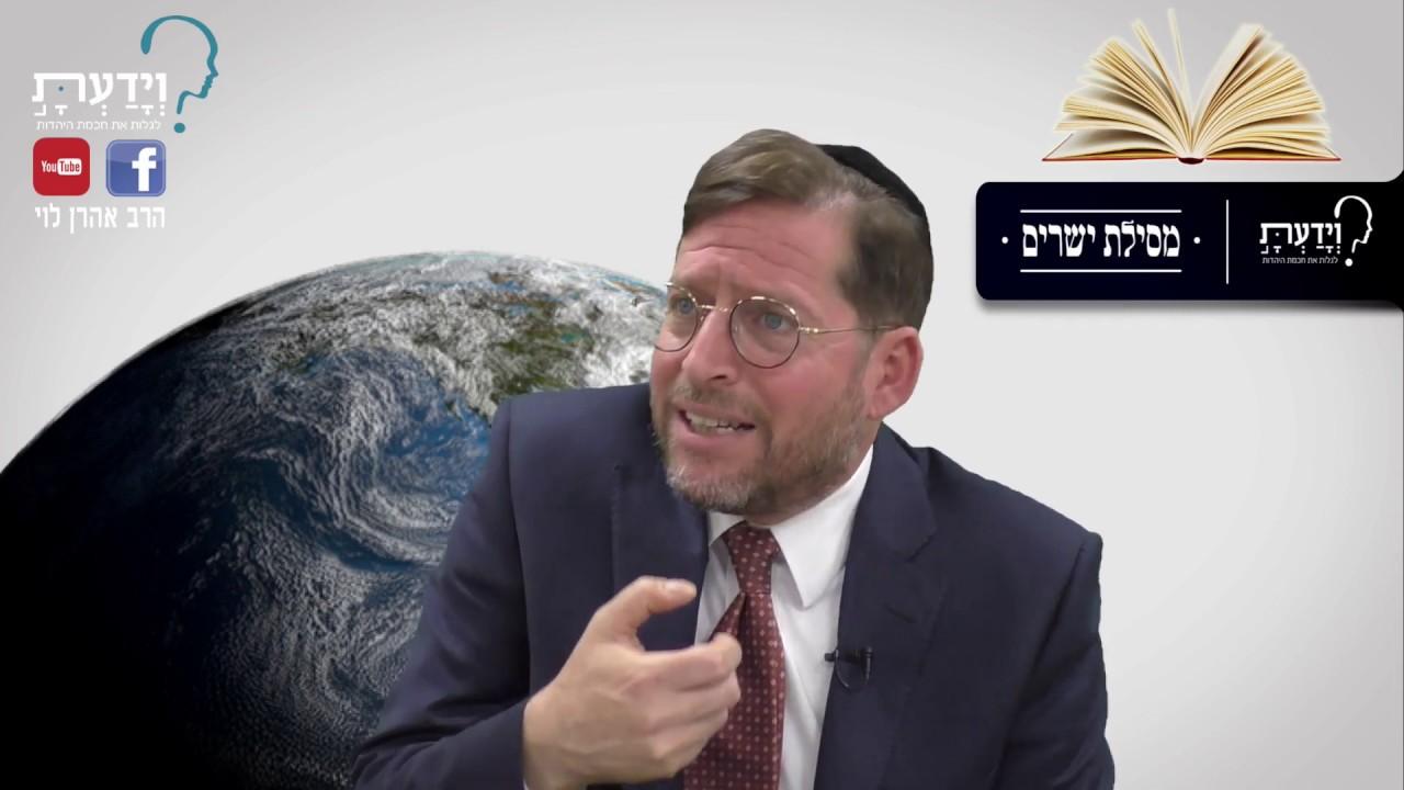 מסילת ישרים - שיעור 134 - הרב אהרן לוי