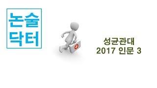 [기출 해설] 성균관대 2017인문3 논술 해설