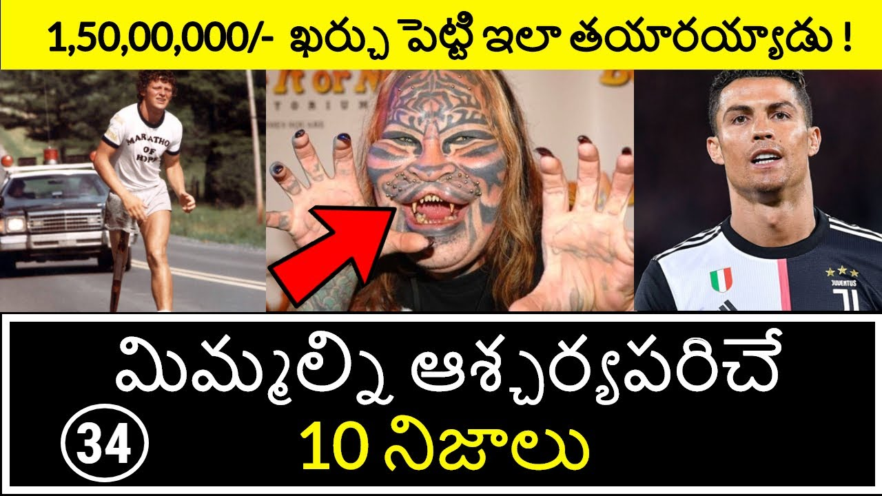 Top 10 Unknown Facts in Telugu | Interesting and Amazing Facts | Part 34| Minute Stuff