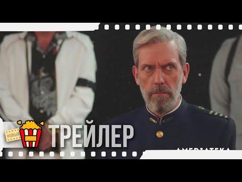 АВЕНЮ 5 (Сезон 1) — Официальный русский трейлер   2020