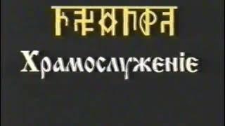 Храмослужение 1 курс   2 урок Символы