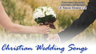 Сборник  Песен На Свадьбу  || Свадебные Христианские Песни Християнські Пісні На Весілля