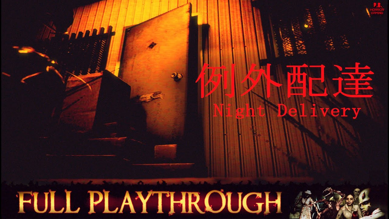 Night Delivery : 例外配達 | Full Gameplay Walkthrough No Commentary