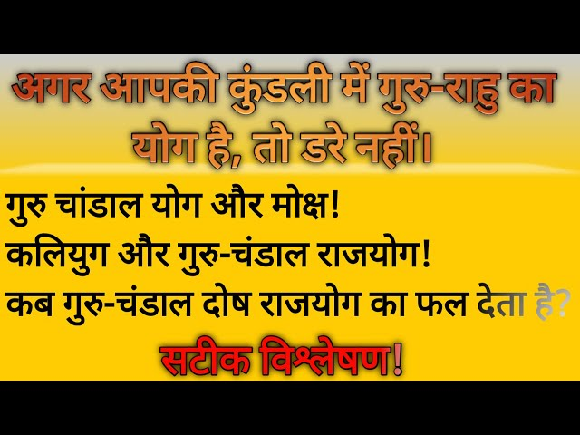 गुरु-चांडाल योग का बृहद विश्लेषण । Vedic Astrology | Jupiter-Rahu/Ketu | 9th house | Hindi