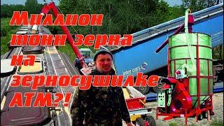 Отзыв о работе мобильной зерносушилки АТМ-15 (Воронеж) в КФХ Кочергин