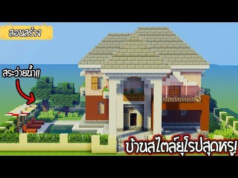 "⚡Minecraft:สอนสร้างบ้านสไตล์ยุโรปสุดหรู!! | European house""⚡"