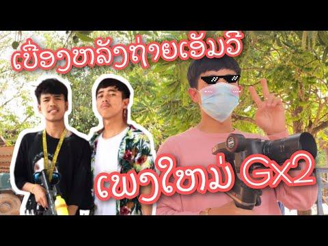 เบื้องหลัง Mv เพลงให่ม Gx2 กำกับโดย T'Jame uno _ເບື້ອງຫລັງ Mv ເພງໃຫ່ມ Gx2